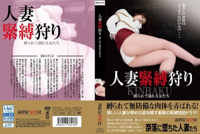 NCAC-046 Married Woman S&M Hunting Women Who Get Wet When Tied Up
