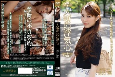 SOAV-025 A Married Woman's Faithless Heart Ren Mitsuki