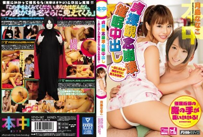 HND-387 The Destruction Of Her Chastity Hypnotism Creampie Sex See What A Dirty Old Man Sees In Sora Shiina Nanako Tsukishima