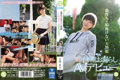 "TYOD-371 ""I Came To Tokyo Because I Wanted To Have Sex Without Worrying About What People Thought"" A Natural Airhead Girl From A Tropical Island Her Squirting And Pissing AV Debut Mayu Kimishima"