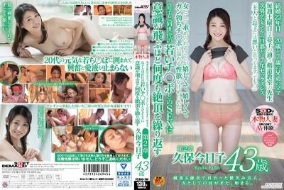 SDNM-124 A Beautiful Lady We Met In Kamakura, Smiling Sweetly As The Fragrant Winds Blew A Summer For Women Begins, Once Again Kyoko Kubo, Age 43 Chapter 2 She's Getting Fucked By A Hard Cock Young Enough To Be Her Son As She Get