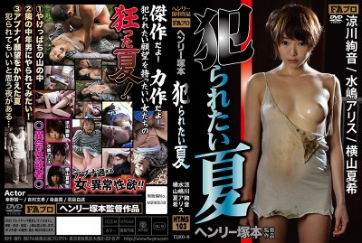 HTMS-103 A Henry Tsukamoto Production The Summer Of Fucking 1) On The Mountains Of Scorched Earth 2) I Want The Dirty Old Man From Next Door To Fuck Me! 3) A Summer Of Dangerous Ambitions On This Night, I'd Like To Be Raped...