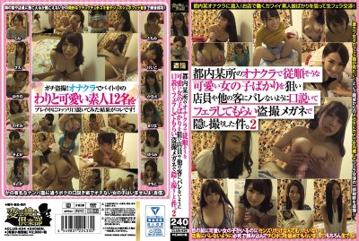 CLUB-434 This Video Chronicles An Incident At A Masturbation Club Where The Culprit Targeted The Innocent And Cute Girls And Seduced Them Secretly To Give Him A Blowjob And Secretly Recorded Everything With His Peeping Voyeur Glasses