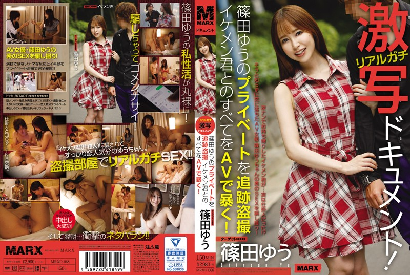 MRXD-068 Real And Serious An Obscene Documentary! Peeping On The Private Life Of Yu Shinoda We Exposed Everything She Did With A Handsome Guy In This AV!