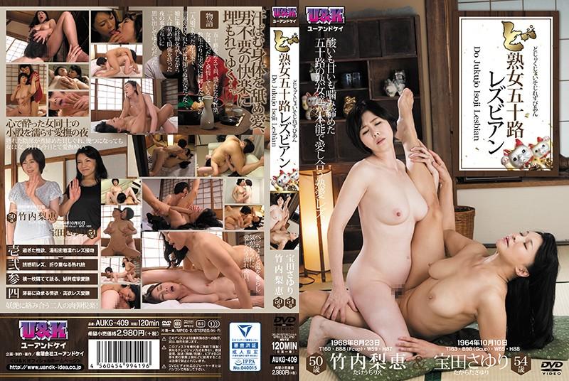 AUKG-409 A Fifty-Something Mature Woman Lesbian Series Sayuri Takarada Rie Takeuchi