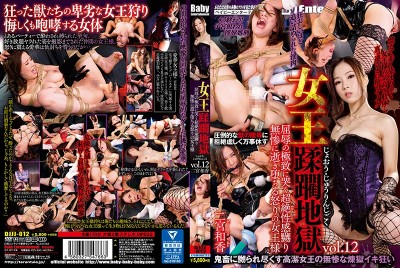 DJJJ-012 Queen Violation Hell Vol.12 Extreme Shameful Ultra Sensual Torture The Rage Of The Violated Queen As She Cums Into The Depths Of Despair Waka Ninomiya