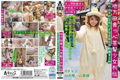 KTKQ-014 The Lives Of Country Bumpkin Brown Hair Barely Legal Girls