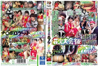 KUNK-068 VTR of Coworkers Getting Carried Away at the Post-Fireworks Festival Drinking Party Misa Yuzu Amateur Used Panty Club
