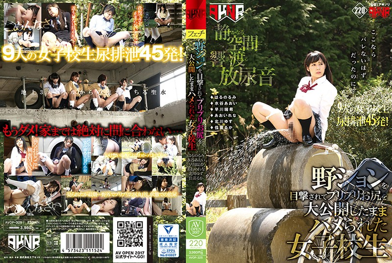 AVOP-325 This Schoolgirl Got Caught Pissing Outdoors And Now She's Shaking Her Tight Ass In A Big Public Fuck