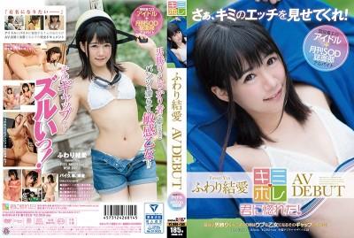 KMHR-010 Yua Fuwari AV DEBUT