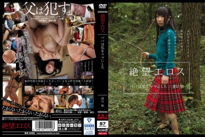 ZBES-040 Hopelessly Erotic - Papa Did My Mama Aya Sumikawa