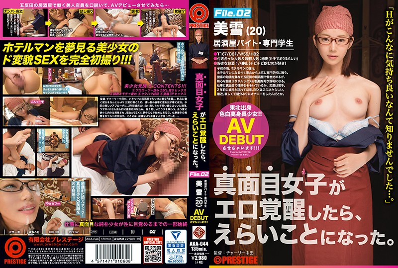 AKA-044 When This Prim And Proper Girl Awakened To Erotic Sensuality, All Hell Broke Loose File.02 02