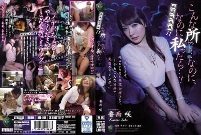 RBD-882 癡漢電影院 11 香西咲