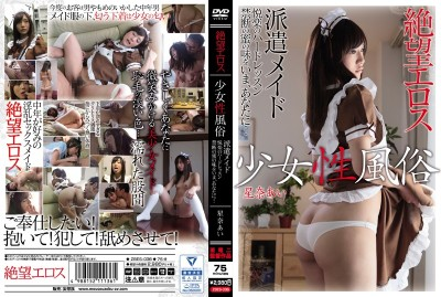 ZBES-036 Eros Company with Ai Hoshina: Barely Legal Dispatch Maid Prostitute's Hard Lesson in Pleasure ~The Taste of Forbidden Nectar~