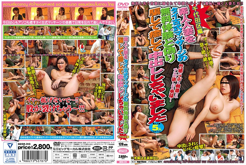 BDSR-313 *Bonus With Streaming Editions* We're Tricking Amateur Housewives Into Thinking They're Getting A Free Thai Massage And Getting Creampie Sex Chiyoda Ward Edition