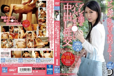 MUML-021 Torturing Sensitive Nipples... Creampie Sex With A Girl With A Dripping, Shaved Pussy Hitomi Aida