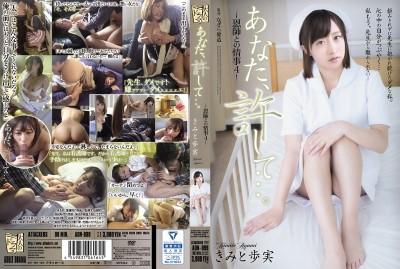 ADN-099 Darling, Forgive Me... An Affair With A Former Teacher 4- Ayumi Kimito