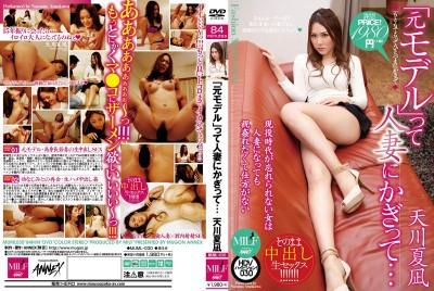 "MUML-030 ""A Former Model"" No, Not My Wife... Natsuna Amakawa"