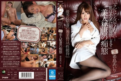 """IPZ-576 """"Please Don't Fire Me... I'll Submit To Your Every Whim"""" Slutty, Beautiful Secretary Airi Kijima"""