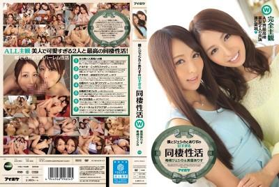 IPZ-602 我和潔希卡與愛麗絲的超甜蜜同居性生活 (藍光版) 希崎潔希卡 美雪愛麗絲