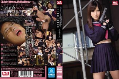 SNIS-404 Sailor Uniform Investigator - The Target in the School is Honor Student M Minami Kojima