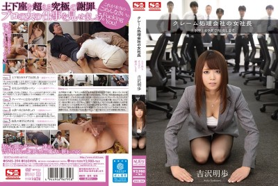 SNIS-394 A Customer Complaints Company's Lady CEO - First She Kneels, Then She Settles Everything With Her Body Akiho Yoshizawa