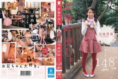 MUM-150 Pies Genuine.I Love Your Brother.Siblings Through Child Tsukurimonogatari.Mizuki 148cm (hairless)