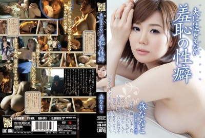 ADN-049 The Shameful Need I Can't Tell My Husband About Nanako Mori