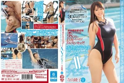 EBOD-455 巨乳美尻女泳將下海了! 大學生運動妹 寺山綾子 21歳