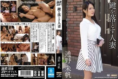 MEYD-016 Married Woman Drops The Key - Miho Tono