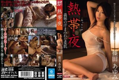 MEYD-007 Sultry Night - Ayumi Shinoda