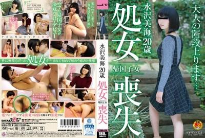 SDMU-276 帰国子女 水沢美海 20歳 処女喪失