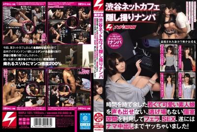 NNPJ-101 渋谷ネットカフェ隠し撮りナンパ 時間を持て余した若くて可愛い素人娘を声も出せない、逃げ場もない個室空間を利用してフェラ、SEX、遂にはナマ中出しまでヤッちゃいました!