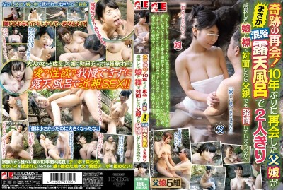 IENE-526 Miraculous Reunion! A Father And Daughter Meet For The First Time In Ten Years... In A Mixed Outdoor Bath. Will A Father Get Hard For His Little Girl's Wet, Naked Body?