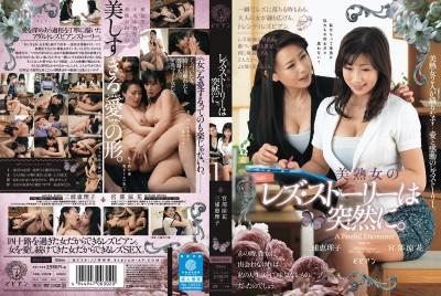 BBAN-050 Beautiful Mature Woman's Lesbian Story Eriko Miura Kyoka Miyabe