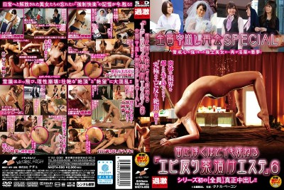 NHDTA-690 The Aphrodisiac Addicts' Massage Parlor: Fuck Her Til She's Spent! 6 - All Members Return For A Creampie Reunion SPECIAL