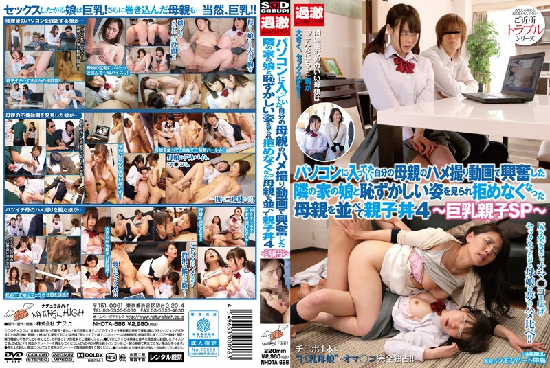NHDTA-686 The Girl Next Door Got So Horny When We Watched Her Mom's Home Sex Videos Together That She Couldn't Refuse A Mother/Daughter Threesome 4 ~Busty Mother/Daughter Duo Special~