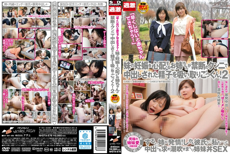 """NHDTA-678 """"Hurry Or I'll Get Pregnant!"""" She Says To Her Big Sister Who, Worried That Her Little Sister Will Get Pregnant, Uses Forbidden Cunnilingus To Suck The Cum Out Of Her Creampied Sister, And Swallows! 2"""