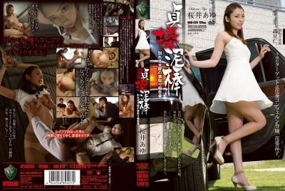 RBD-628 貞操小偷 離別屋的寢取報告書 櫻井步