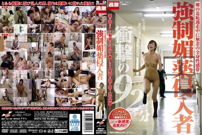 NHDTA-739 Forced To Take Aphrodisiacs: A Naked Escape Leads To Full Body Orgasms