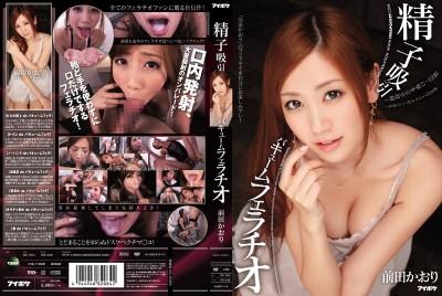 IPZ-336 Sperm Aspiration Vacuum Fellatio Kaori Maeda