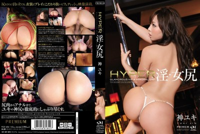 PGD-684 HYPER Wild Women's Booty Yuki Jin