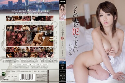 IPZ-449 Please Fuck My Wife Mayu Nozomi