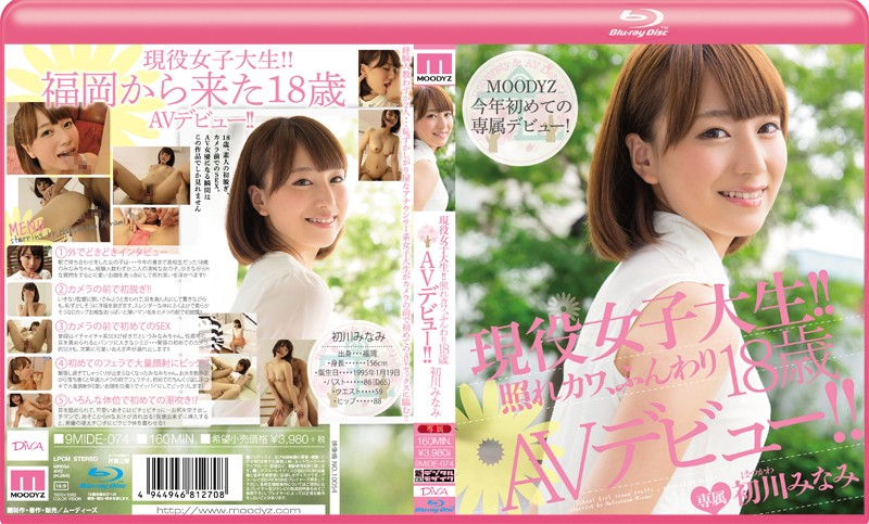 MIDE-074 Currently A College Girl!! Shy And Cute, Soft 18 Year Old Makes Her AV Debut!! Starring Minami Hatsukawa.