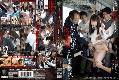 RBD-570 Suzune Phosphorus Ninomiya Nana Population Molester Rape School Girls, Rape Train Does Not Stop