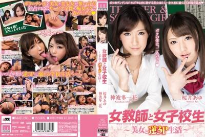 MIAD-680 A Female Teacher And A Schoolgirl: Two Beautiful Women Tag Team A Guy Ichika Kamihata And Ayu Sakurai