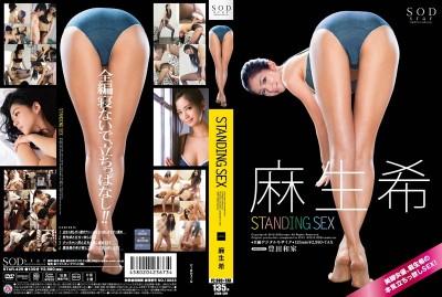 STAR-429 STANDING SEX Nozomi Aso