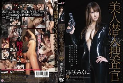 SDMT-931 美女潛入搜查官 舞咲美娜