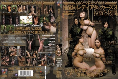JBD-160 Lady Attackers from Hell 3 The Abduction and Torture