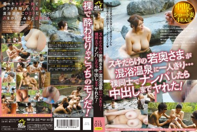 KIL-015 渾身破綻的年輕少妻獨自一個人前往混浴溫泉…被搭訕後竟然被硬上中出!